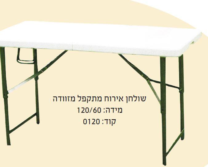 שולחן אירוח מתקפל